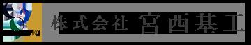 名古屋市の土木・外構工事・基礎工事は(株)宮西基工|求人中